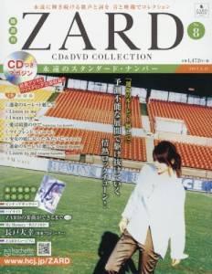 隔週刊ZARD CD&DVDコレクション 8号