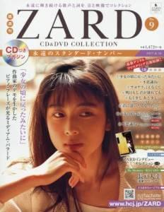 隔週刊ZARD CD&DVDコレクション 9号