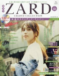 隔週刊ZARD CD&DVDコレクション 10号