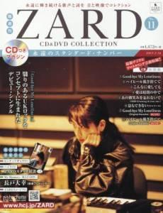 隔週刊ZARD CD&DVDコレクション 11号