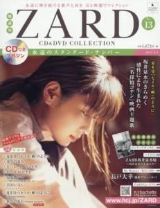 隔週刊ZARD CD&DVDコレクション 13号
