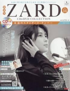 隔週刊ZARD CD&DVDコレクション 14号