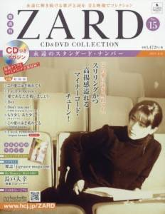 隔週刊ZARD CD&DVDコレクション 15号