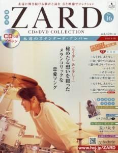 隔週刊ZARD CD&DVDコレクション 16号
