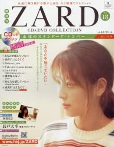 隔週刊ZARD CD&DVDコレクション 18号