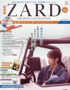 隔週刊ZARD CD&DVDコレクション 19号
