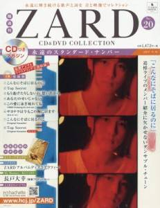 隔週刊ZARD CD&DVDコレクション 20号
