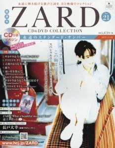 隔週刊ZARD CD&DVDコレクション 21号