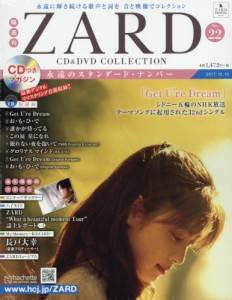隔週刊ZARD CD&DVDコレクション 22号
