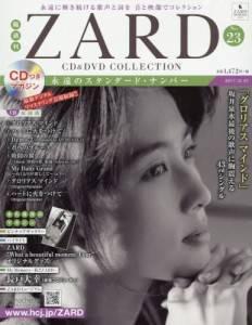 隔週刊ZARD CD&DVDコレクション 23号