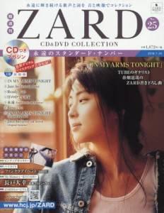 隔週刊ZARD CD&DVDコレクション 25号