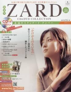 隔週刊ZARD CD&DVDコレクション 28号