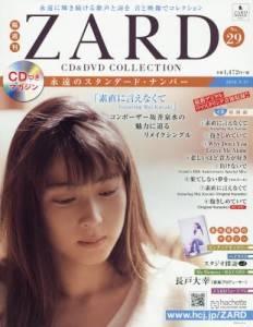 隔週刊ZARD CD&DVDコレクション 29号