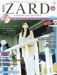 隔週刊ZARD CD&DVDコレクション 30号