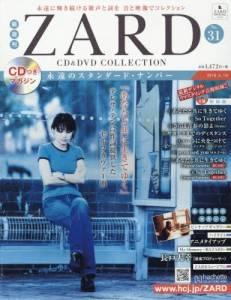 隔週刊ZARD CD&DVDコレクション 31号