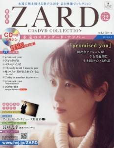 隔週刊ZARD CD&DVDコレクション 32号