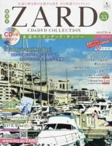 隔週刊ZARD CD&DVDコレクション 33号