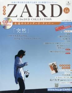 隔週刊ZARD CD&DVDコレクション 34号