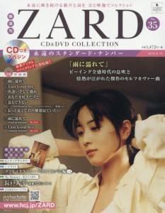 隔週刊ZARD CD&DVDコレクション 35号