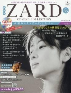 隔週刊ZARD CD&DVDコレクション 36号