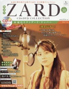 隔週刊ZARD CD&DVDコレクション 38号