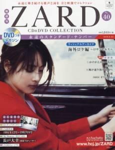 隔週刊ZARD CD&DVDコレクション 40号