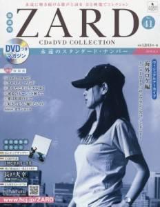 隔週刊ZARD CD&DVDコレクション 41号