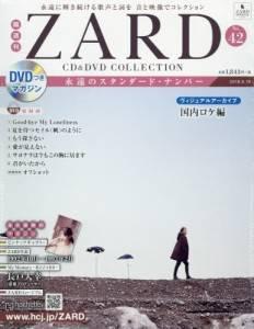 隔週刊ZARD CD&DVDコレクション 42号