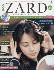 隔週刊ZARD CD&DVDコレクション 43号