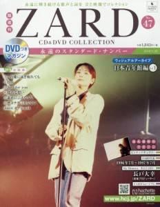 隔週刊ZARD CD&DVDコレクション 47号