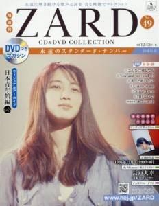 隔週刊ZARD CD&DVDコレクション 49号