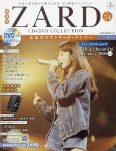 隔週刊ZARD CD&DVDコレクション 54号
