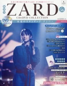 隔週刊ZARD CD&DVDコレクション 56号