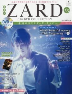 隔週刊ZARD CD&DVDコレクション 58号