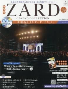 隔週刊ZARD CD&DVDコレクション 59号