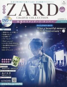 隔週刊ZARD CD&DVDコレクション 60号