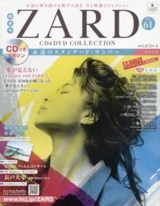 隔週刊ZARD CD&DVDコレクション 61号