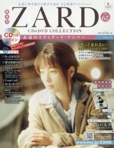 隔週刊ZARD CD&DVDコレクション 62号
