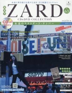隔週刊ZARD CD&DVDコレクション 63号