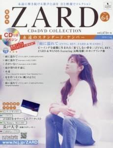 隔週刊ZARD CD&DVDコレクション 64号