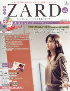 隔週刊ZARD CD&DVDコレクション 65号