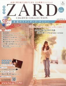 隔週刊ZARD CD&DVDコレクション 66号