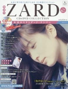 隔週刊ZARD CD&DVDコレクション 67号