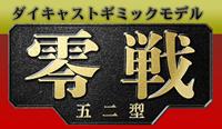 週刊 ダイキャストギミックモデル 零戦 五二型