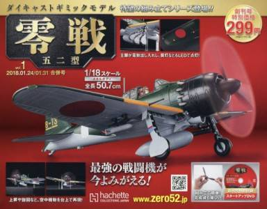 週刊ダイキャストギミックモデル 零戦五二型 1号