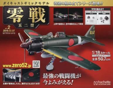 週刊ダイキャストギミックモデル 零戦五二型 2号
