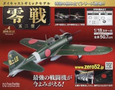 週刊ダイキャストギミックモデル 零戦五二型 4号
