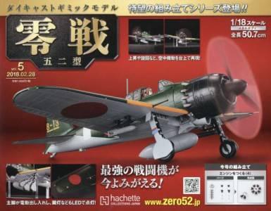 週刊ダイキャストギミックモデル 零戦五二型 5号