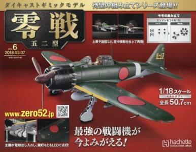 週刊ダイキャストギミックモデル 零戦五二型 6号