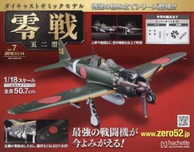 週刊ダイキャストギミックモデル 零戦五二型 7号